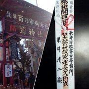 諸祈願(鷲神社)