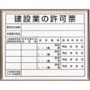 建設業許可のことなら、東京都墨田区の米井行政書士事務所におまかせ下さい。